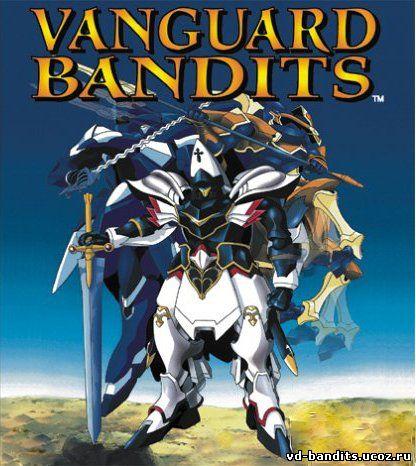 Читы vanguard bandits